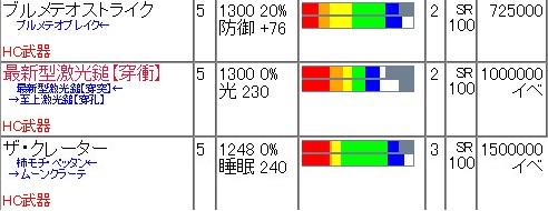 bandicam 2014-09-11 01-47-02-665