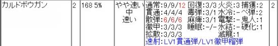 bandicam 2014-10-02 23-14-18-205