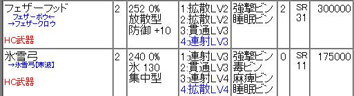 bandicam 2014-10-02 23-25-21-153