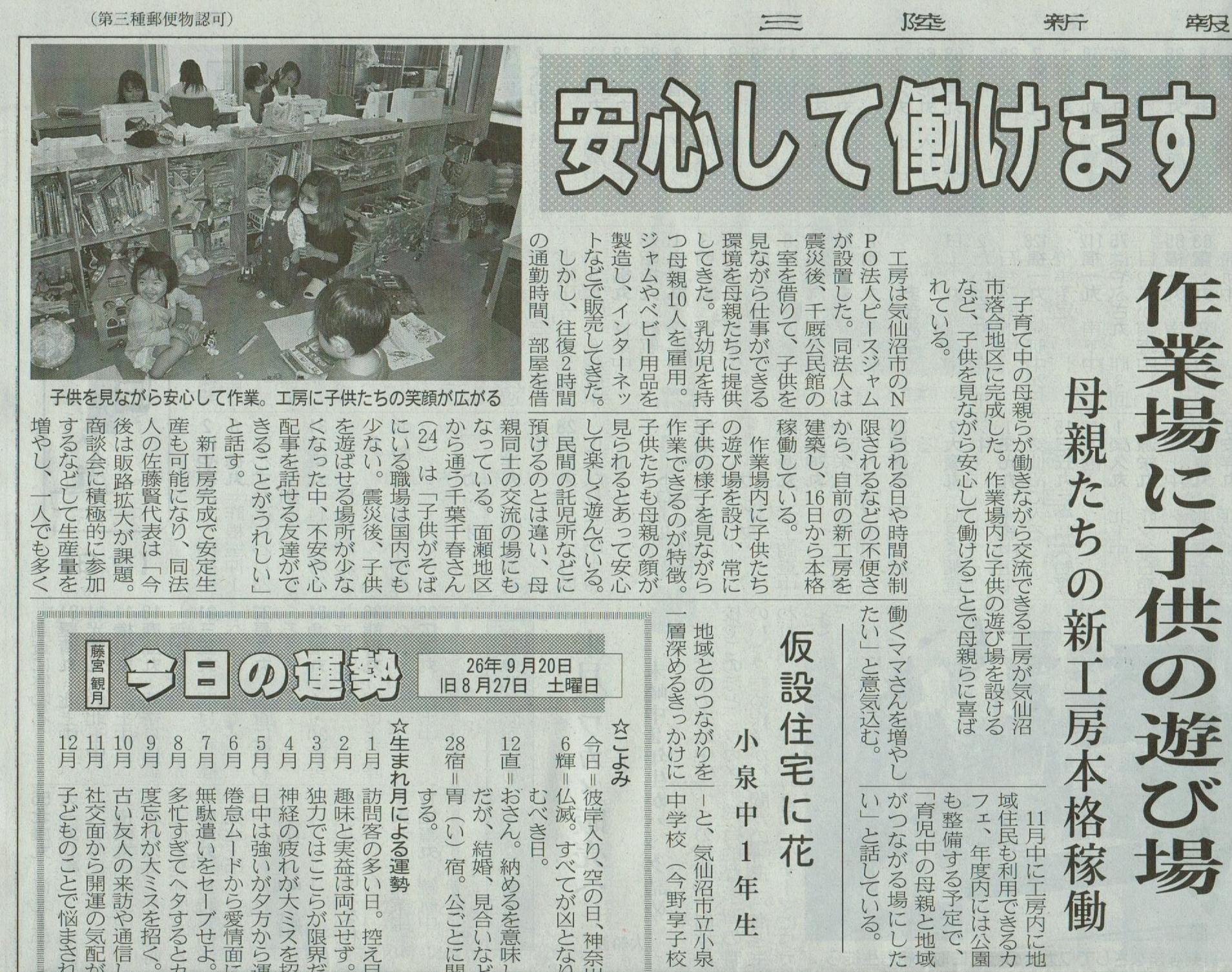 三陸新報20140920