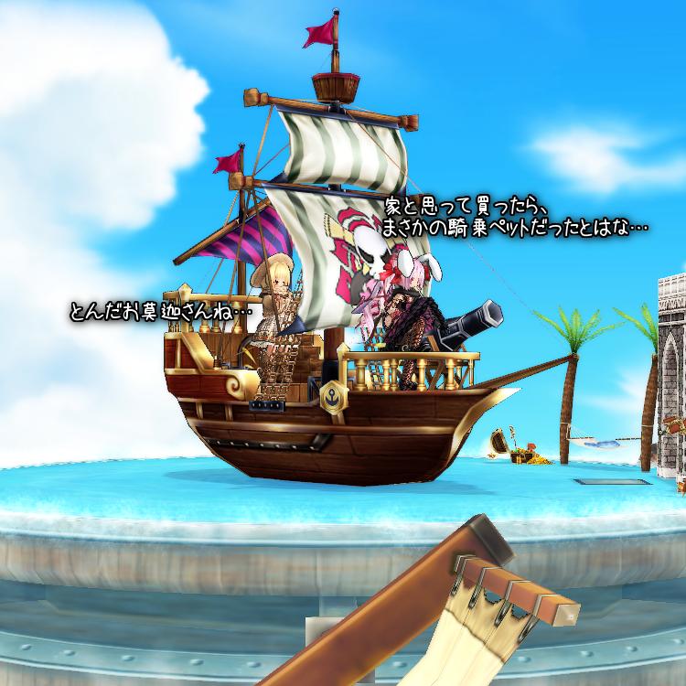 「海賊のアジト」のつもりが…