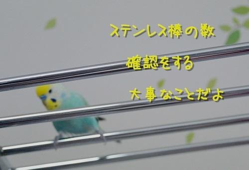 さらにステンレス棒は何本あるのか1