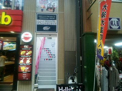 ハロショ大須店。