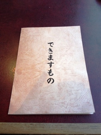 Hankyu17茶寮のメニュー