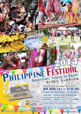 philippinefestival2014.jpg