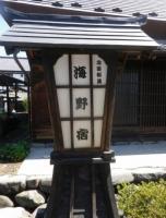 um.海野宿
