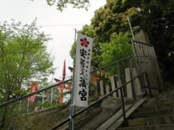 安居神社 001