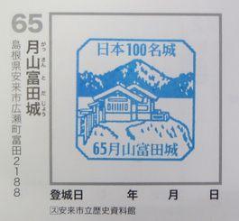 65 月山富田城