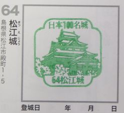 64 松江城