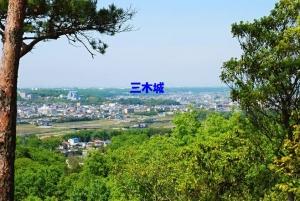 mi.三木城 105