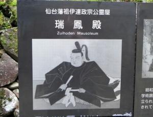 zu.瑞鳳殿 004