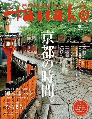 hanako kyoto1