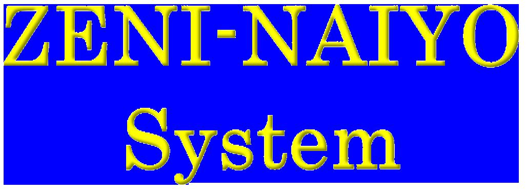 zeni-naiyo_logo.png
