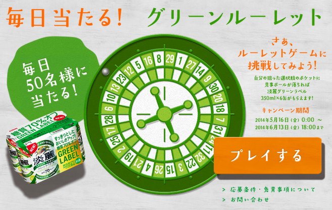 greenlabel1_140529.png