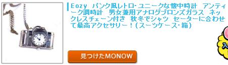 monos43_140315.png