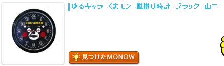 monow3_140219.png