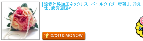 monow3_140221.png