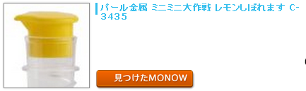 monow3_140301.png
