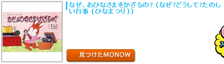 monow3_140303.png