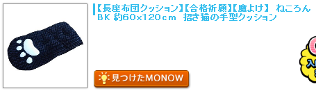 monow3_140307.png