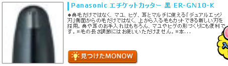 monow3_140308.png