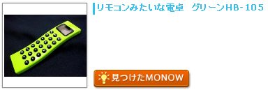 monow3_140310.png