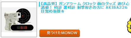 monow3_140320.png