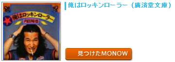 monow3_140329.png