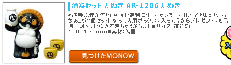 monow3_140330.png