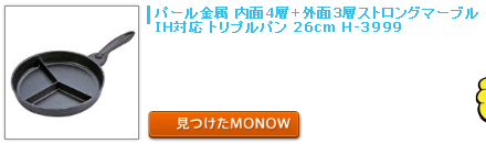 monow3_140331.png