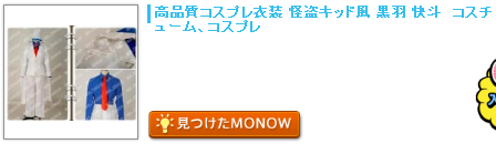 monow3_140401.png