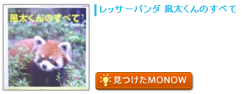 monow3_140402.png