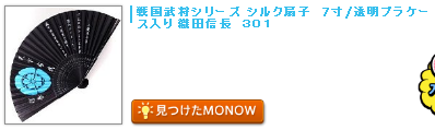 monow3_140403.png