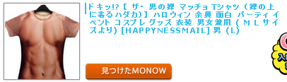 monow3_140404.png