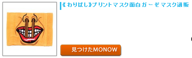 monow3_140405.png