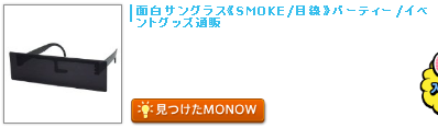 monow3_140409.png