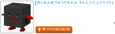 monow3_140410.png