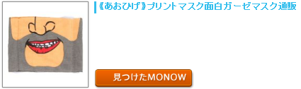 monow3_140413.png