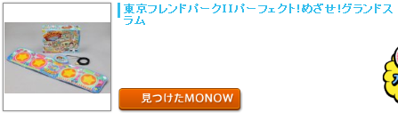 monow3_140420.png