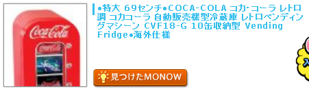 monow3_140421.png