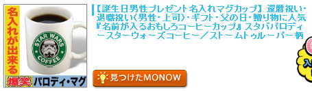 monow3_140422.png