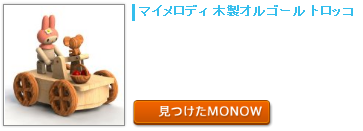 monow3_140424.png