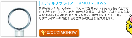 monow3_140427.png