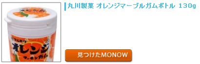 monow3_140501.png