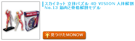 monow3_140503.png