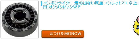 monow3_140506.png