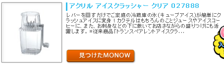 monow3_140509.png