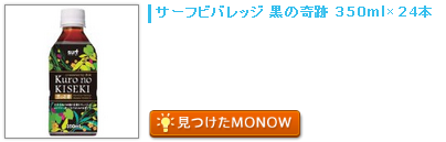 monow3_140511.png