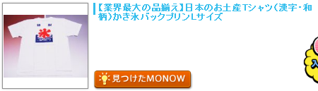 monow3_140512.png
