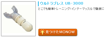 monow3_140518.png